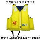 小児用ライフジャケット TV-12C eco Mサイズ(適応身長130〜150cm)【イエロー/赤】色をお選び下さい