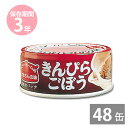 お惣菜缶詰 きんぴらごぼう45g×48缶 ベターホームのかあさんの味 イージーオープン缶 【BCP/...