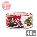 お惣菜缶詰 まめこんぶ60g×48缶 ベターホームのかあさんの味 イージーオープン缶 【BCP/備蓄...