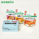 【送料無料】イシイの非常食 リゾット 3種セット (スプーン付) <イタリアンリゾット/和風リゾット...