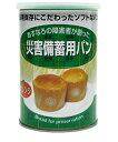 【缶入りパン】災害備蓄用パン5年<オレンジ味>100g×24缶 パンの缶詰【備蓄品/非常食/保存食/備え/長期保存】