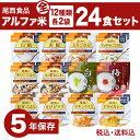 【送料無料】尾西のアルファ米 24食セット 全12種類×2袋...