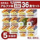 【送料無料】尾西のアルファ米 36食セット 全12種類×3袋...