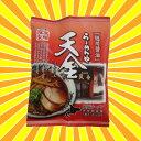 らーめんや天金 旭川醤油 126g×10食セットX2箱/旭川ラーメン(4976651082442)|藤原製麺|