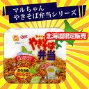 マルちゃん やきそば弁当 12食/北海道限定/北海道民の定番!/カップ焼きそば 北海道あるある!