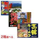 【税込・送料無料】 北海道限定生ラーメンセット スー