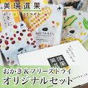 【美瑛選果】おかき&フリーズドライ オリジナルセット/北海道/美瑛/とうもろこし/小豆/ミルク/アン
