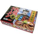 札幌生ラーメン6食入 スープ付(味噌2食、醤油2食、塩2食)/北海道限定/時計台ラーメン/小六/札幌
