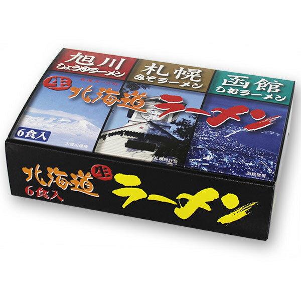 北海道ラーメン スープ付(旭川しょうゆ2食、札幌みそ2食、函館しお2食)北海道限定/生ラーメン/小六