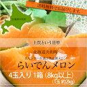 【送料無料】北海道らいでんメロン(赤肉)超大玉【4玉 8kg...