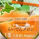 【送料無料】北海道らいでんメロン(赤肉)1玉 約1.6kg以...