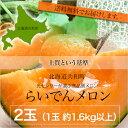 【送料無料】北海道らいでんメロン(赤肉)2玉(約1.6kg以...