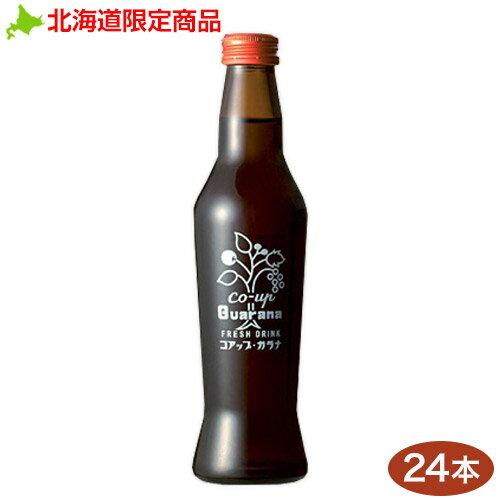 オバラ コアップガラナ アンチックボトル 230ml 24本/北海道限定/北海道民の定番