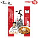 札幌 すみれ ラーメン(乾麺/スープ・メンマ付)<味