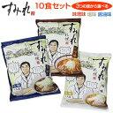 すみれ ラーメン(乾麺/スープ付)<味噌味・醤油味・塩味 10食セット> 組合せ自由 味噌ラーメン 札幌 ラーメン サッポロラーメン