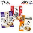 札幌 すみれラーメン 3食セット<味噌ラーメン/塩ラー