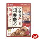 北海道 道産豚の角煮カレー 中辛 200g×5食セット/ベル...