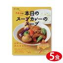 大泉洋の本日のスープカレーのスープ 201g×5食セット/香り引き立つ香りのスパイス付|ベル食品 レトルトカレー 札幌 スープカレー