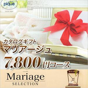 結婚内祝い カタログギフト CATALOG GIFT マリアージ