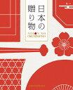 【税込・送料無料】 カタログギフト 日本の贈り物 梅コース<4523291050609><Catalog gift グルメ Made in Japan 日本製 ...