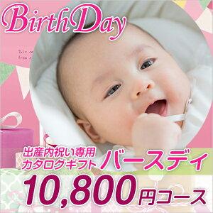 出産内祝い用専用 カタログギフト バースディ 10800円