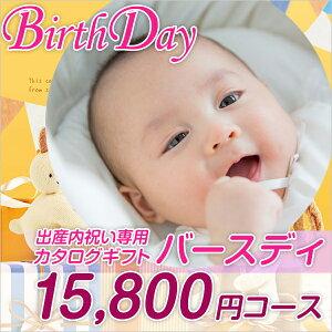 出産内祝い用専用 カタログギフト バースディ 15800円