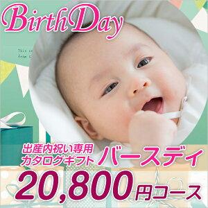 出産内祝い用専用 カタログギフト バースディ 20800円