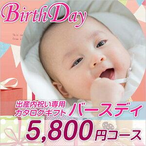 出産内祝い用専用 カタログギフト バースディ 5800円