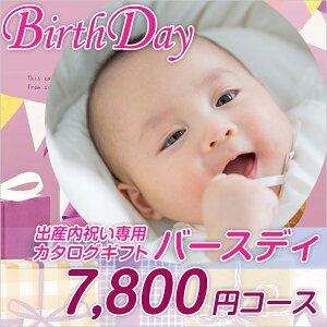 出産内祝い用専用 カタログギフト バースディ 7800円