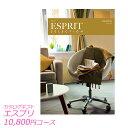 カタログギフト CATALOG GIFT エスプリ Esprit クラシカル 10800円コース ( ...