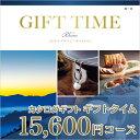 【送料無料】 カタログギフト CATALOG GIFT ギフトタイム Gift Time ローヌ 15600円コース(A64) (引き出物 カタログギフト 出産...