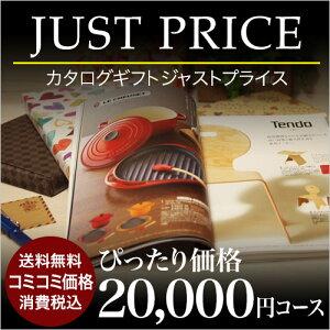 カタログギフト CATALOG GIFT 20000円JUST PRICEコー