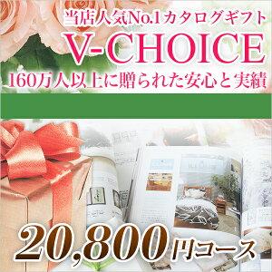 カタログギフト CATALOG GIFT Vチョイス 20800円コー
