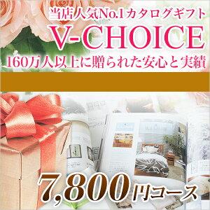 カタログギフト CATALOG GIFT Vチョイス 7800円コース