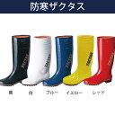 ウインターブーツ/冬用長靴防寒ザクタスZ−02W/雪道に/すべりにくい
