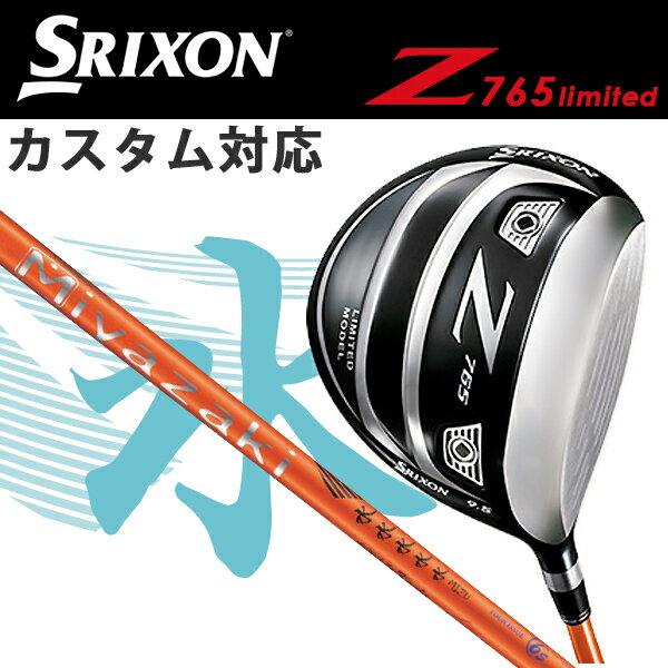 【カスタム対応】【2017年モデル】【ダンロップ】【スリクソン】Z765 Limited Model DRIVER ドライバーMiyazaki Kaula MIZUカーボンシャフト【DUNLOP】【SRIXON】 ゴルフ GOLF 通販  別注
