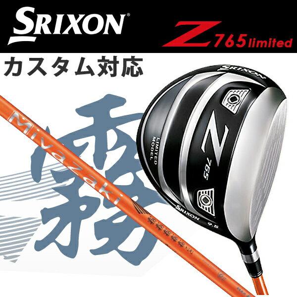 【カスタム対応】【2017年モデル】【ダンロップ】【スリクソン】Z765 Limited Model DRIVER ドライバーMiyazaki Kaula KIRIカーボンシャフト【DUNLOP】【SRIXON】 ゴルフ GOLF 通販  別注貴い