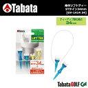 【タバタ】【ネコポス便対応】段付 リフトティーSTツイン 34mm GV-1414 34【Tabata】
