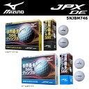 【2016年モデル】【ミズノ】JPX DE 5NJBM746ゴルフボール 1ダース (12個入り)パールホワイト、シルバーパール【レディース対応可】【MIZUNO】