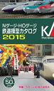 カタログ【KATO Nゲージ・HOゲージ 鉄道模型カタログ 2015】KATOカトー