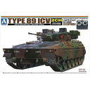 1/48 リモコンAFV No.3【陸上自衛隊89式装甲戦闘車】アオシマ