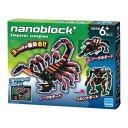 nano block+ ナノブロックプラス【PBH-014 ダイオウサソリ】カワダ