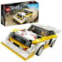 レゴブロック【76897 スピードチャンピオン 1985 アウディ スポーツ・クワトロS1】LEGO