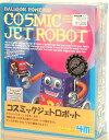 かわいいロボットが走る!【コスミックジェットロボット】ラシェール★特価