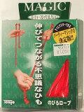 ベーシックマジックシリーズ【のびるロープ】テンヨー