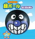 3才~★それいけ!アンパンマン【ばいきんまん 顔ボール】φ250 mm/アガツマ