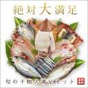 [free shipping] a seasonal dried fish large satisfactory set [Father's Day] [gift correspondence]