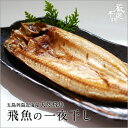 とびうおの single night airing [dried fish of Kyushu, Nagasaki] [Father's Day]