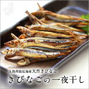 きびなごの single night airing [dried fish of Kyushu, Nagasaki] [Father's Day]