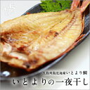 いとよりの single night airing [dried fish of Kyushu, Nagasaki]